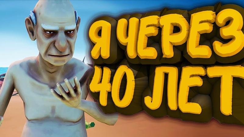 Я ЧЕРЕЗ 40 ЛЕТ Just Die Already