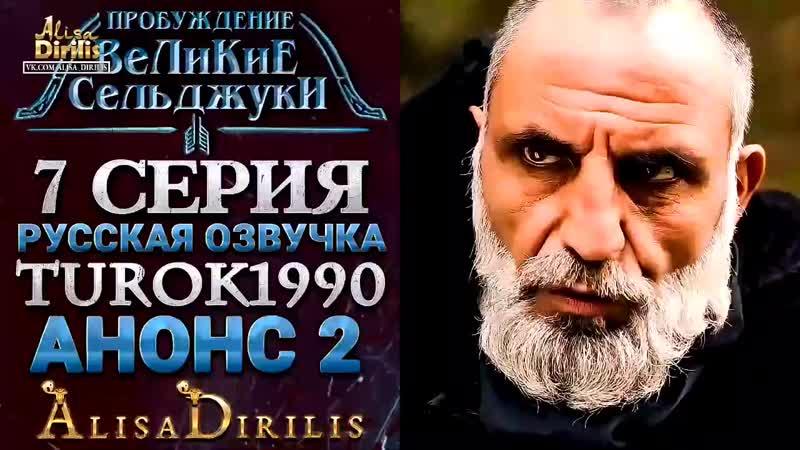 Великие Сельджуки 2 анонс к 7 серии turok1990