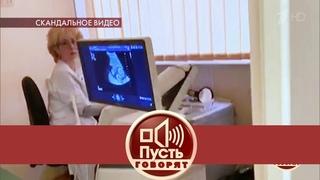 На приеме у гинеколога: вас снимает видеокамера! Пусть говорят. Выпуск от