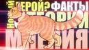 ТЕОРИЯ Новый герой, Тыква! Коты Воители