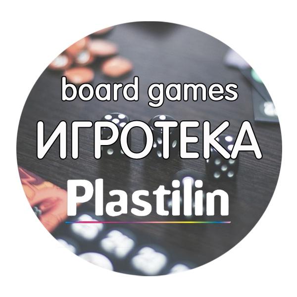 Афиша Самара Настольная игротека / ВТОРНИК 19:00 / Plastilin