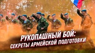 Рукопашный бой: тренировка от спецназа. Самооборона в уличных драках