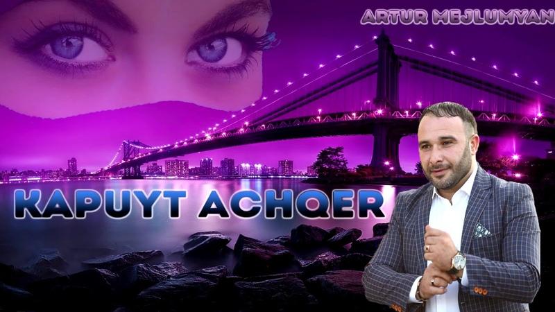 |Артур Межлумян - Капуйт Ачкер |Cover Pashik Poghosyan - Kapuyt Achqer (2019)