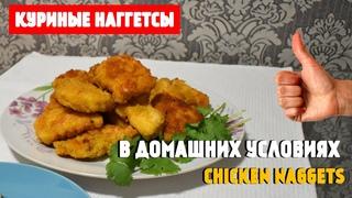 Как приготовить супер вкусные😋 и сочные 🐔 куриные наггетсы дома🏡, легкий рецепт