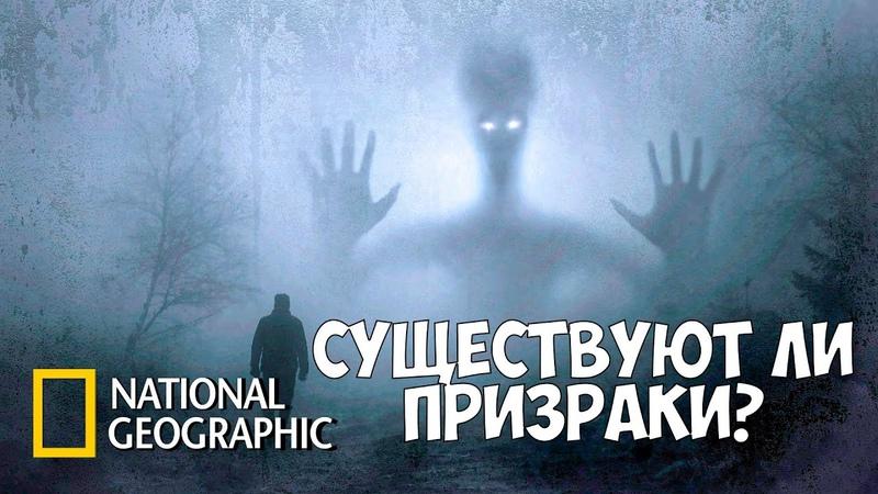 Привидения Реальность или фантастика Документальный фильм про призраков