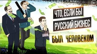 Что, если бы русский бизнес был человеком
