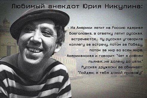 Слушать Анекдоты Юрия Никулина Бесплатно