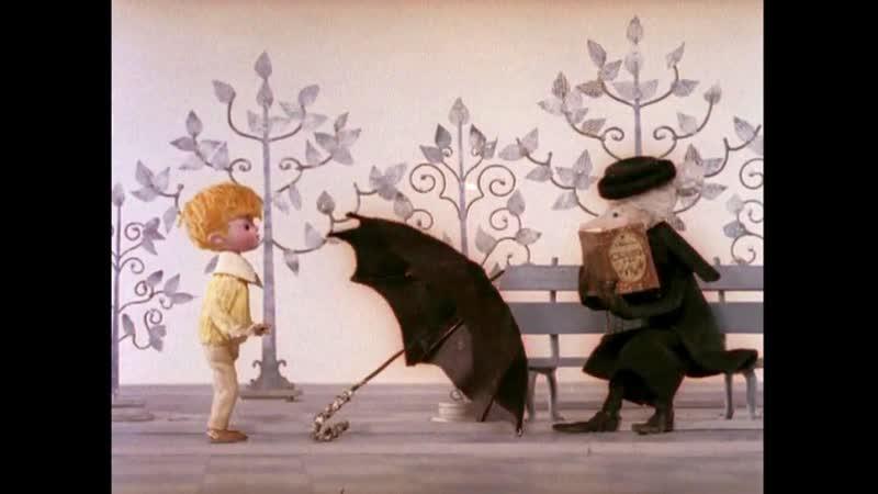 Бабушкин зонтик 1969 СССР мультфильм
