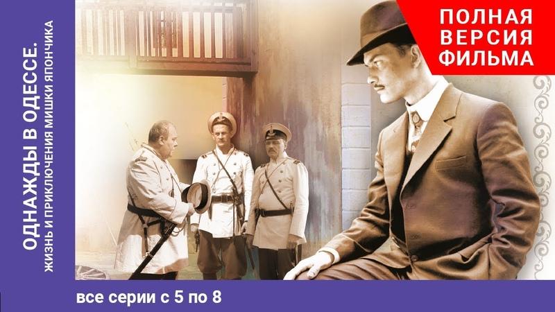 5 8 серии Однажды в Одессе Жизнь и приключения Мишки Япончика