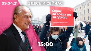 3,5 года колонии после акции за Навального. Умер муж Елизаветы II. Макаревич о политзаключенных