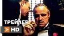 Крестный Отец Официальный Трейлер 1 1972 - Марлон Брандо, Аль Пачино, Френсис Форд Коппола