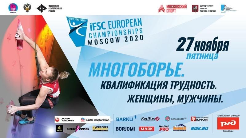 Чемпионат Европы по скалолазанию 2020 в Мск Многоборье Квалификация Трудность Женщины Мужчины