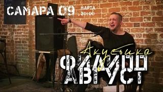 18+ А партизанам п#*уй! Филипп Август рвёт Самару в Ленинграде!