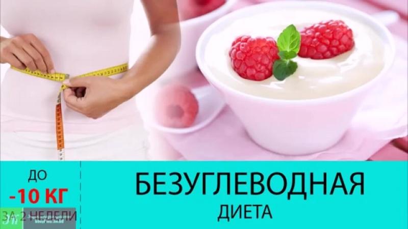 Безуглеводная диета. До МИНУС 10 кг за 2 кг недели. Меню безуглеводной диеты