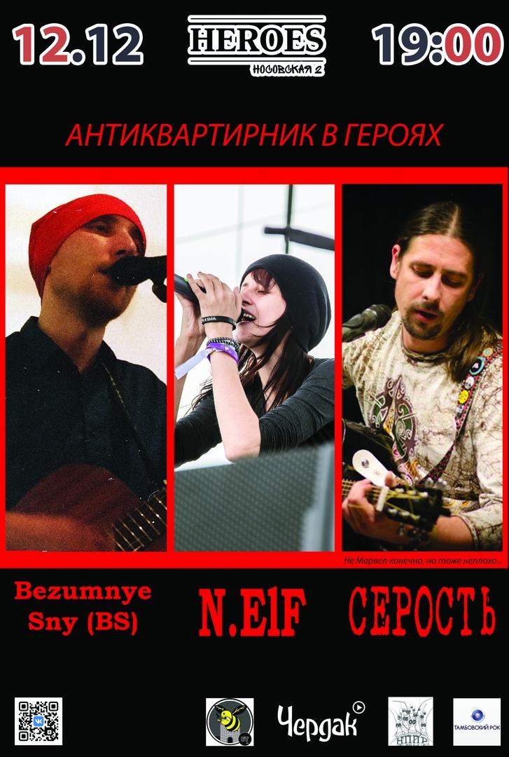Афиша Тамбов АНТИКВАРТИРНИК В ГЕРОЯХ / 12.12