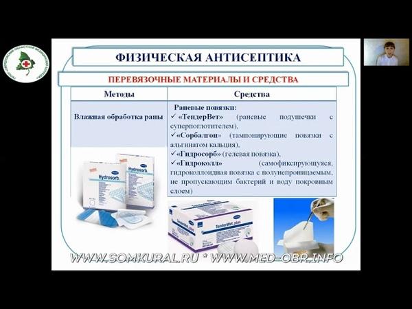 Профилактика хирургической ИСМП Антисептика