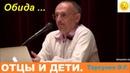 ОТЦЫ и ДЕТИ👨👩👦 Обида Торсунов О.Г.