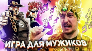 ОБЗОР JOJO'S BIZARRE ADVENTURE: EYES OF HEAVEN. Гачи рай для мужика