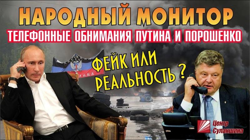 Телефонные обнимания Путина и Порошенко фейк или реальность НАРОДНЫЙ МОНИТОР