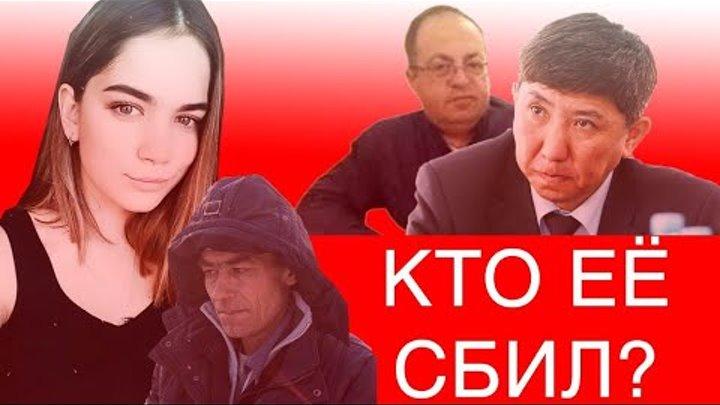 Отец Галины Бурчевской за рулем внедорожника который сбил дочь мог сидеть сотрудник ФСБ Бурятии
