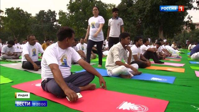 Вести в 20:00 • Индия отметила День йоги массовым исполнением асан
