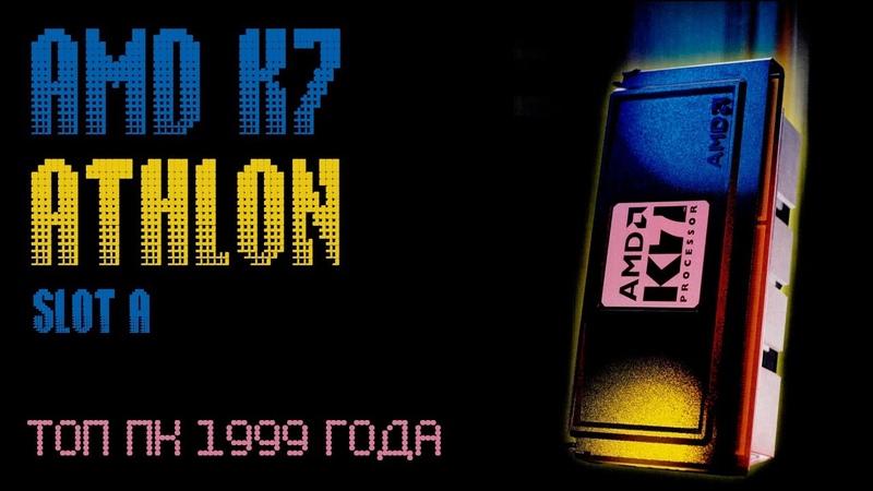 AMD ATHLON SLOT A ТОП 1999 ГОДА