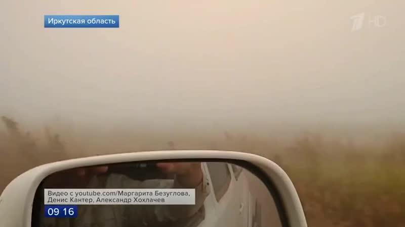 Иркутск, Якутск в плотном смоге дыма.