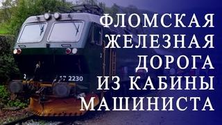 Фломская железная дорога из кабины машиниста: лучшим железнодорожным путешествием в мире