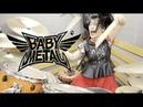 【 JUNNA 】DOKIDOKI☆MORNING / BABYMETAL - Drum Cover