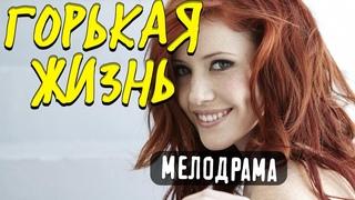 Замечательная мелодрама [[ Горькая жизнь ]] Русские мелодрамы   HD 1080P