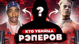 КТО УБИЛ РЭПЕРОВ? / XXXTENTACION, 2PAC, POP SMOKE