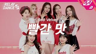 [릴레이댄스 어게인] 위클리(Weeekly) -  빨간 맛(Red Flavor) (Original song by. Red Velvet) (4K)