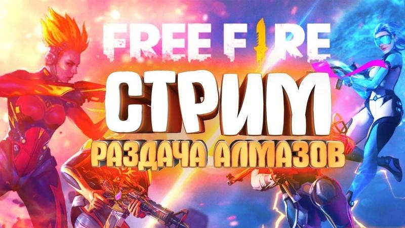 Промо HBUZSQRL2V6G Free Fire Russia League Season 1 | GROW OR DIE | ТУРИК ЧЕРЕЗ 170 ЛАЙКОВ 400 АЛМАЗ
