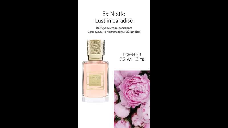 Lust in paradisio Ex nihilo