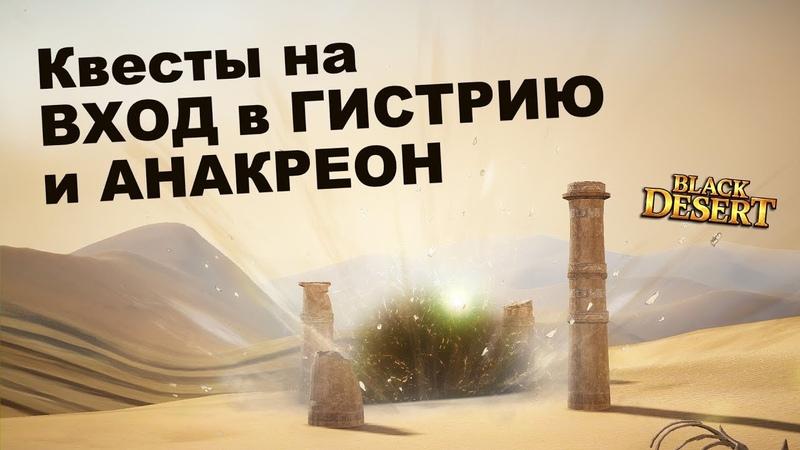 🔧Телепорт в Гистрию и Анакреон БДО 🔧ТОП данж в Black Desert MMORPG ИГРЫ