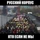 Русский корпус - Адольф Гитлер вместе с нами