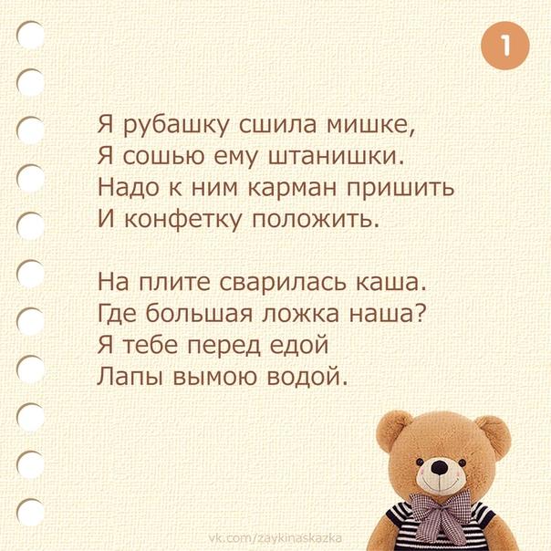 СТИШОК ПРО МИШКУ Зинаида АлександроваДля маленьких