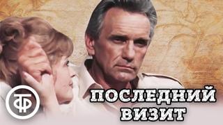 Последний визит (1984)