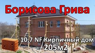 Строительство коттеджей из кирпича 10,7NF. Борисова Грива. СтройДом.