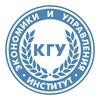 Институт экономики и  управления КГУ