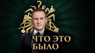 В чём настоящя цель фильма Навального. А. Фурсов, А. Фефелов