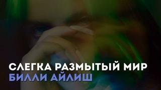 Разбор фильма «Билли Айлиш» А. Д. Катлера / «Киноведы» # 32