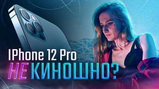 IPhone 12 Pro — Съёмка ВИДЕО, Обзор, Тесты с Arri Alexa, Fuji X-T4 | IPhone vs Голливудская Камера