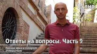 Интересные вопросы. Ч. 9 (). Олег Сунцов