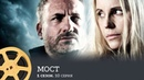 Мост 1 сезон 10 серия детектив 2011 BROEN