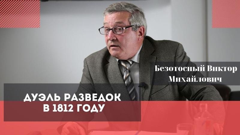 Дуэль разведок в 1812 году. Безотосный Виктор Михайлович.