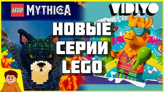 НОВОСТИ ИЗ МИРА LEGO | Новые СТРАННЫЕ серии LEGO