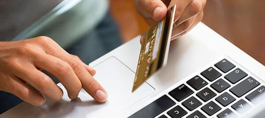 где получить онлайн кредит