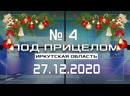 ПОД ПРИЦЕЛОМ Иркутская область выпуск №4 от 27 12 2020