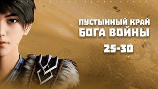Пустынный край бога войны - 25 - 30 эпизод